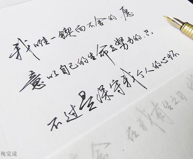 這鋼筆字寫的也太漂亮了!光看的就是一種享受!是怎麼練出來的呢 - 每日頭條