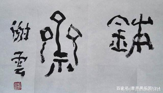 謝雲老在歷史與現實中進入了魂系其終身的鳥蟲篆書法藝術 ...