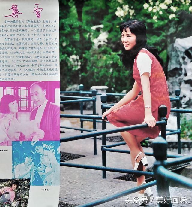 電影明星1984年掛曆 當年最火影星 張瑜 陳沖 李秀明 潘虹 龔雪 - 每日頭條