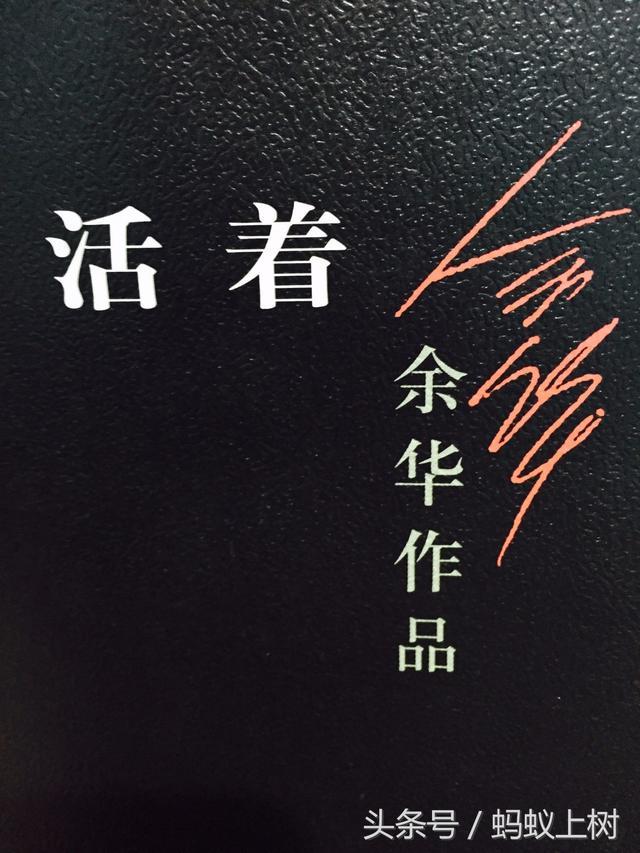 讀余華《活著》:此書的價值無法用任何評論的詞語來形容 - 每日頭條