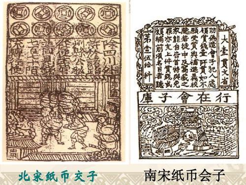 宋朝時期一個紙幣最早出現又是紙幣泛濫的時代,多種紙幣同行流通 - 每日頭條
