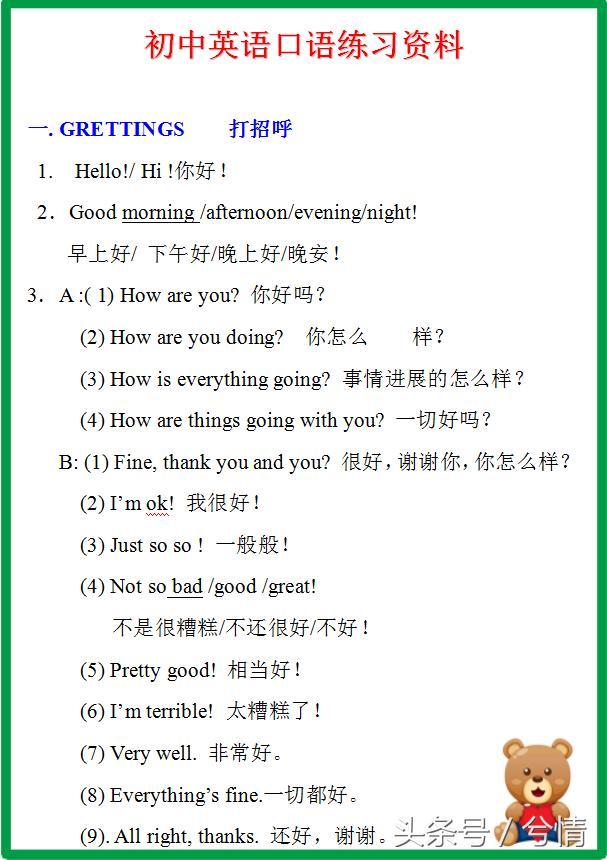 初中英語:口語練習最精華的17段對話!輕鬆解決交流障礙! - 每日頭條