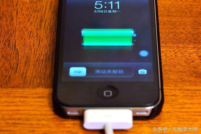 手機充電是否一定要充滿呢?許多不經意的行為都在危害手機的壽命 - 每日頭條