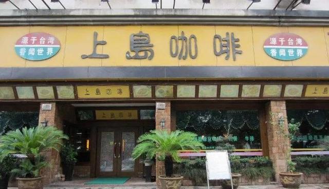 上島咖啡之死:從3000多家門店到一無所有,這點警示所有人! - 每日頭條