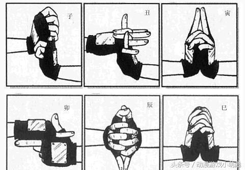 手印篇——火影結印與密宗手印 - 每日頭條