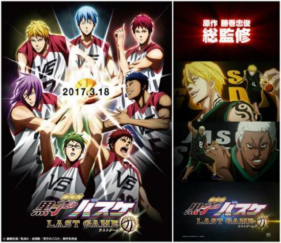 《黑子的籃球:LAST GAME》將在明年3月於日本先行上映 - 每日頭條