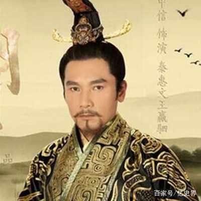 秦惠文王嬴駟最愛的女人是誰 - 每日頭條