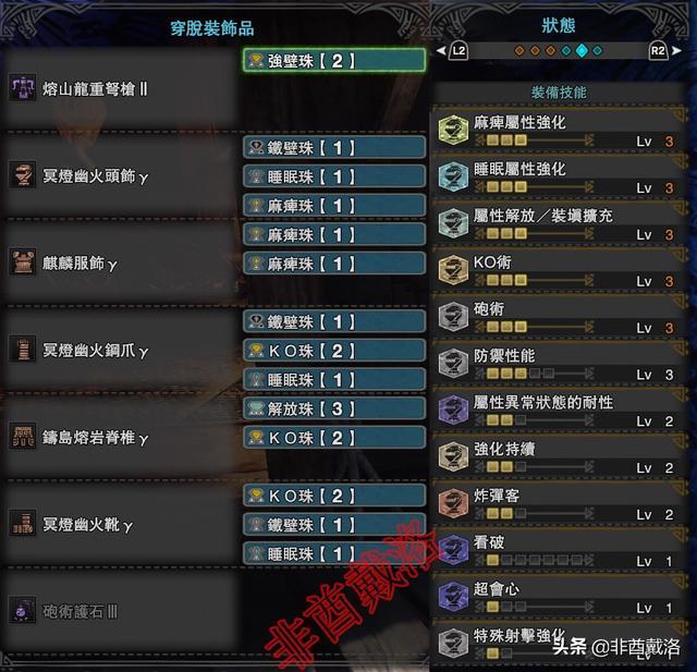 【MHW】PC版5.3全武器配裝——重弩篇 - 每日頭條