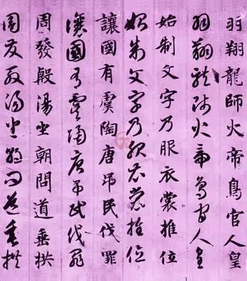 智永和尚的真草千字文 - 每日頭條