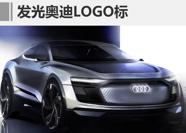 奧迪全新純電動概念車X17 明日全球首發 - 每日頭條