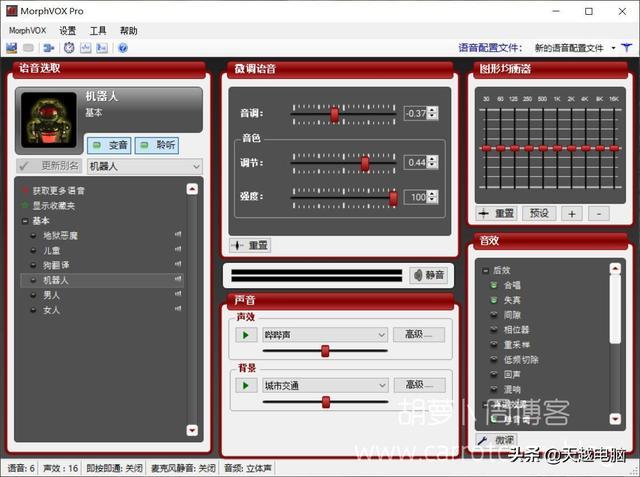 專業變聲器 MorphVOX Pro 4.4.77 中文破解版 - 每日頭條