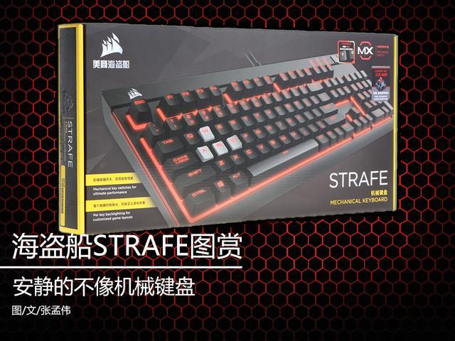 安靜得不像機械鍵盤!海盜船STRAFE美圖賞 - 每日頭條