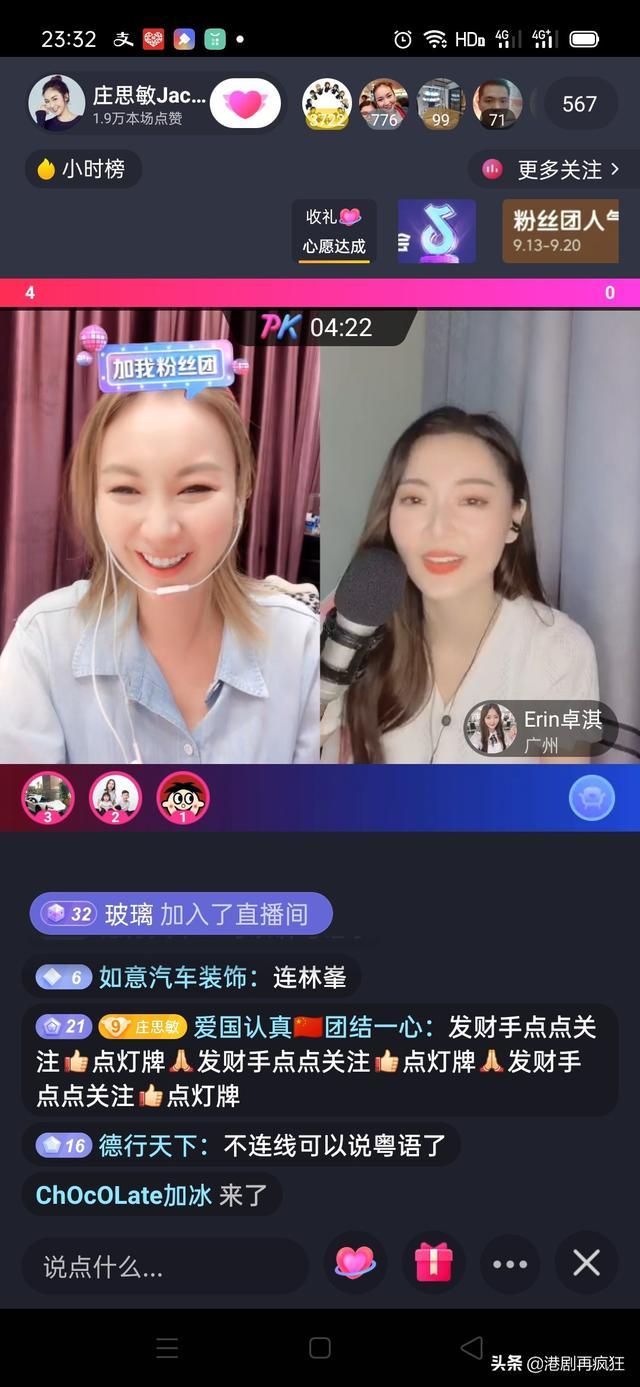 多位TVB藝人入駐抖音開直播,你最喜歡哪一個 - 每日頭條