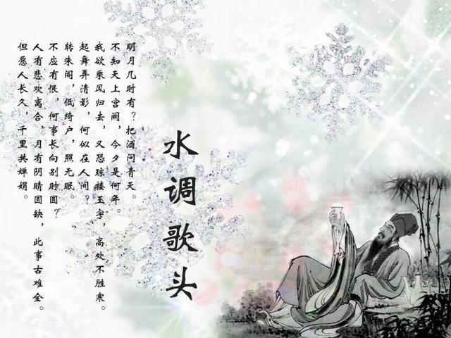 《水調歌頭》宋詞賞析及翻譯 作者:蘇軾 - 每日頭條