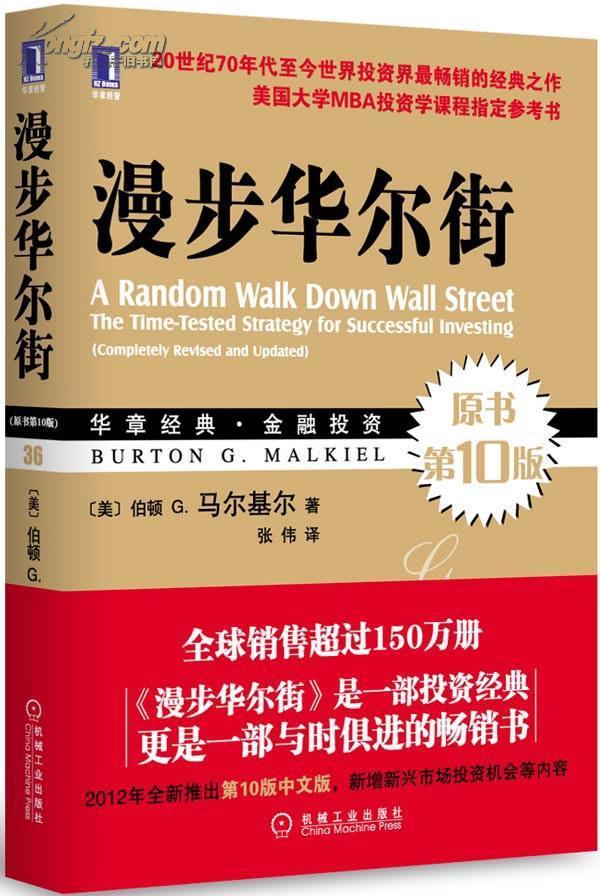 要致富,先看書,五本你必須讀的投資類書籍! - 每日頭條