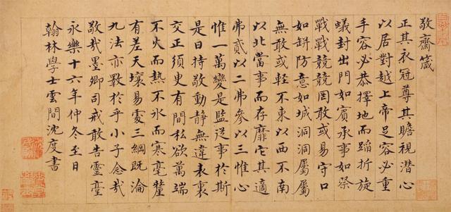 以善書入翰林 被譽為當朝王羲之 館閣體之祖沈度楷書高清欣賞 - 每日頭條