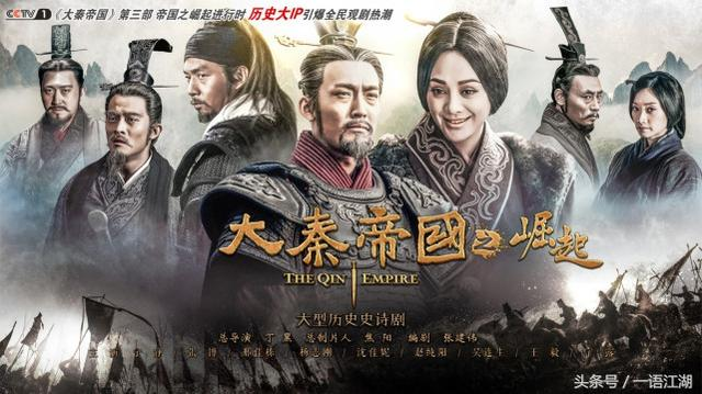 《大秦帝國》國劇獲好評緣在何處,你作何評價,還想看嗎! - 每日頭條