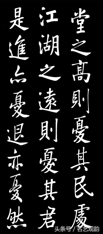 清代「館閣體」代表 張照 行楷《岳陽樓記》 - 每日頭條