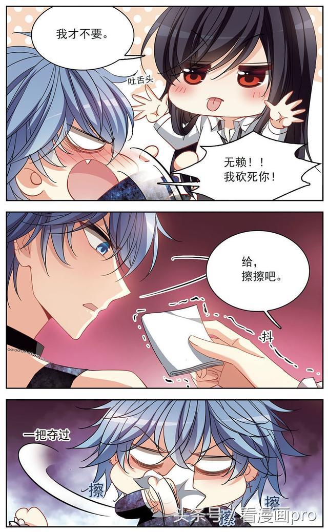 天降賢淑男漫畫第123-124話間接接吻 - 每日頭條