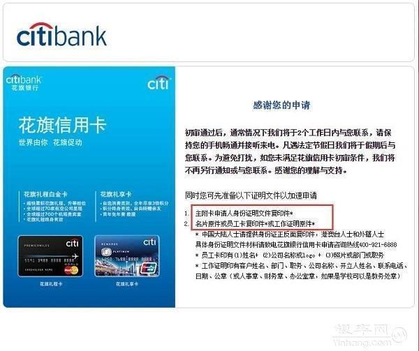 花旗銀行信用卡申請表填寫攻略及注意事項 - 每日頭條
