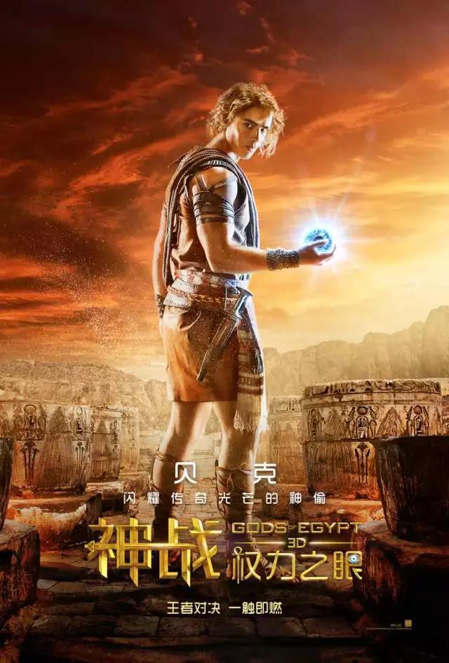 電影 |《神戰:權力之眼》:3月首部好萊塢大片 埃及眾神打造 - 每日頭條