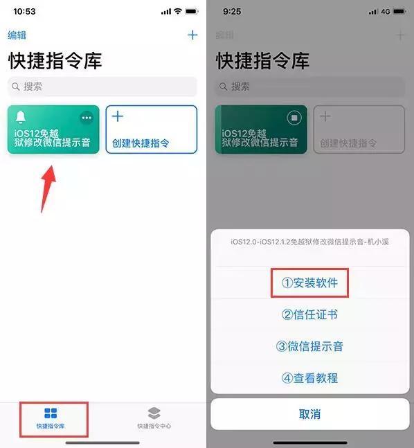 iOS12免越獄修改微信提示音教程!抖音阿豆提示音你喜歡嗎? - 每日頭條