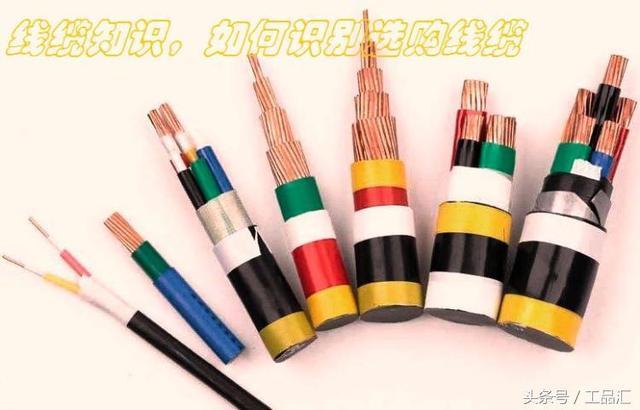 電線電纜產品的命名的原則及產品價格表 - 每日頭條
