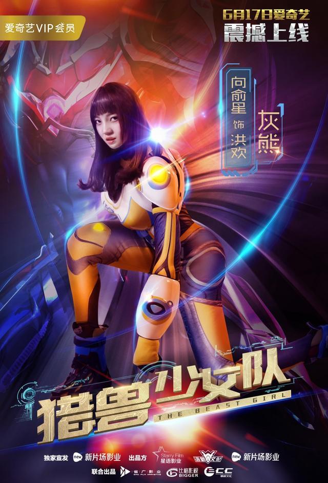 《獵獸少女隊》6.17炫酷來襲 萌妹子變身機械戰警? - 每日頭條