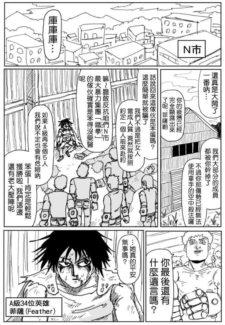 一拳超人漫畫原作版 原作版104-漫畫DB