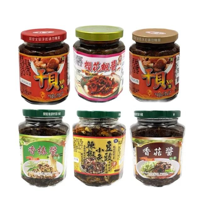 【干貝XO醬】285g-小辣