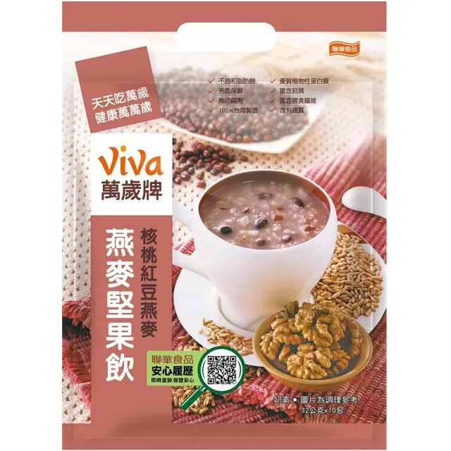 【萬歲牌】燕麥堅果飲-核桃紅豆燕麥(32gx10包)
