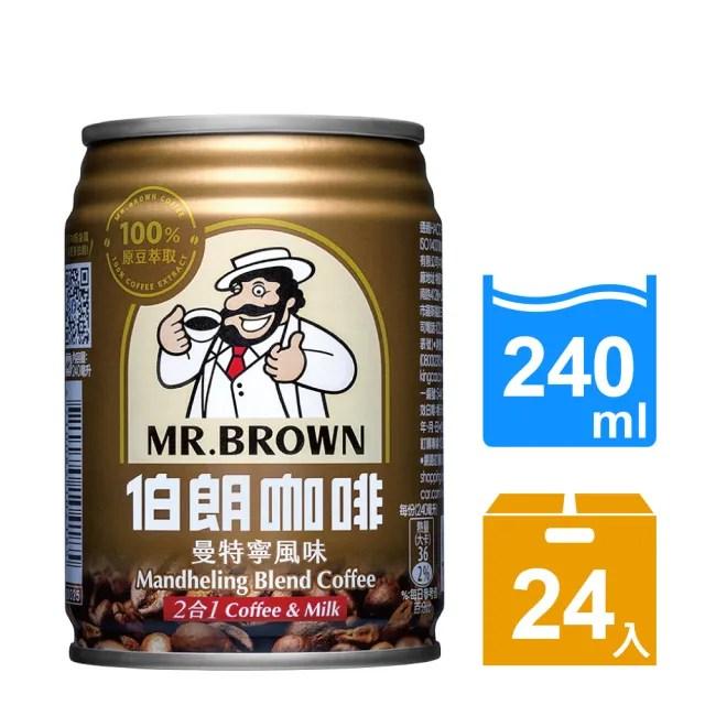 【金車伯朗】曼特寧風味二合一咖啡240ml-24罐/箱(無糖)