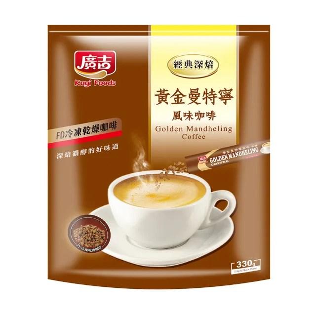 【廣吉】經典深焙 黃金曼特寧咖啡(22g*15包)