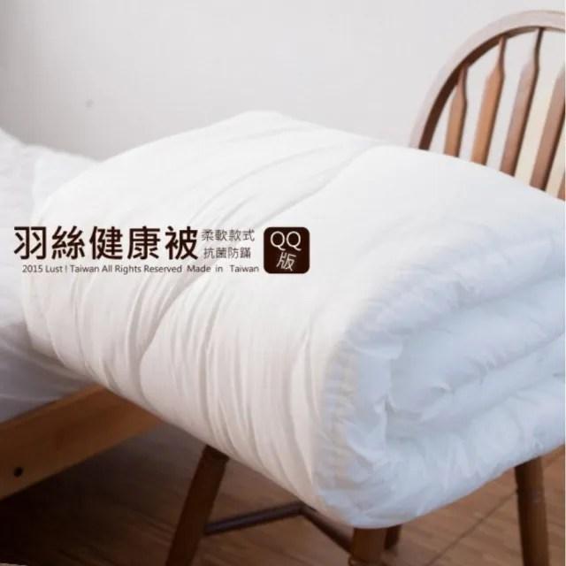 【Lust 生活寢具】羽絲絨、優質健康被 保暖透氣安心檢驗【2.5公斤】(白色)