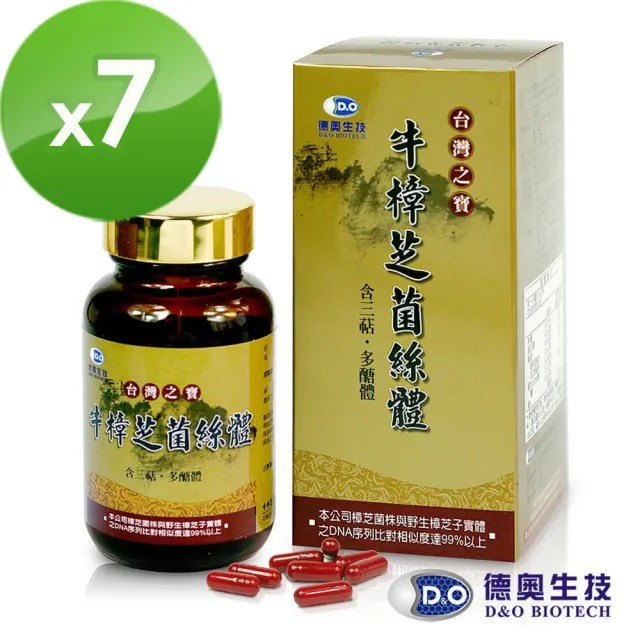 【德奧】台灣之寶牛樟芝菌絲體x7瓶(60粒/瓶)