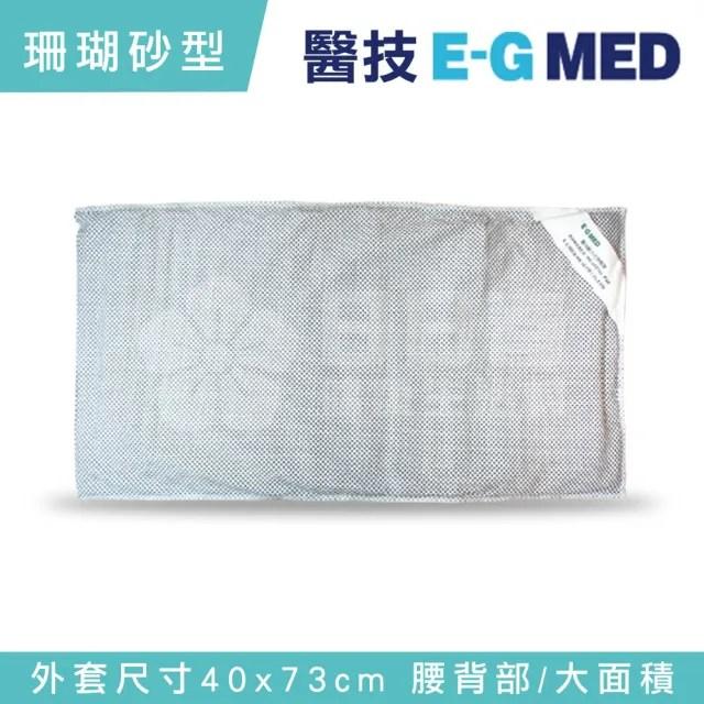 【醫技】動力式熱敷墊-珊瑚砂型濕熱電熱毯(40x73公分 背部/腰部適用)