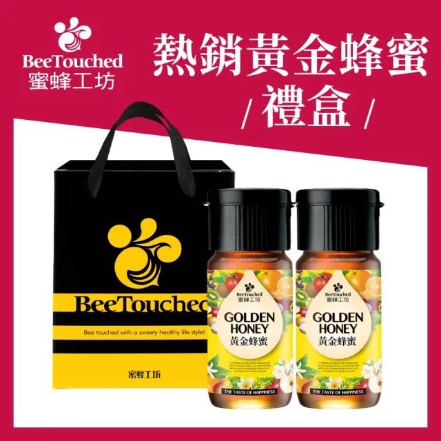 【蜜蜂工坊★中秋送禮】黃金蜂蜜禮盒(700gx2)