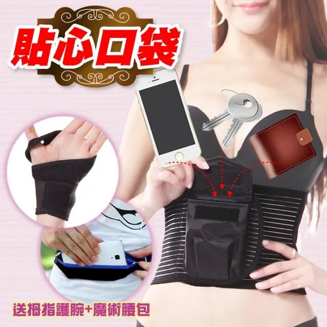【JS嚴選】*首創口袋型*輕量化人體工學護腰帶(口袋腰帶+拇指護腕+魔術腰包)