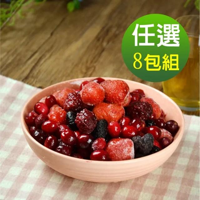 【幸美生技】8公斤超值任選 原裝進口鮮凍莓果 藍莓/蔓越莓/覆盆莓/黑莓/黑醋栗/草莓(1000g/包)