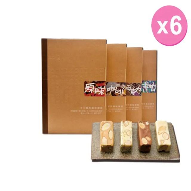 【信手工坊】牛軋糖禮盒裝(禮盒裝-6盒組)
