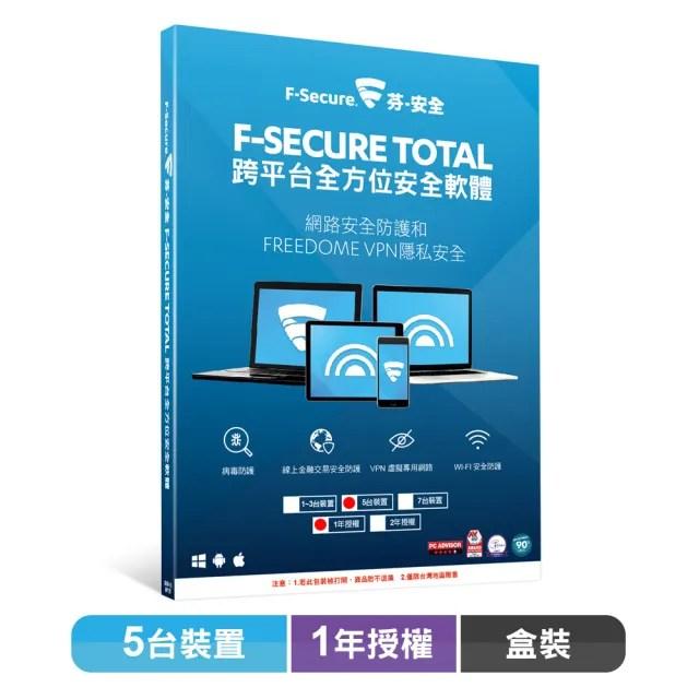 【F-Secure 芬安全】F-Secure TOTAL 跨平台全方位安全軟體-5台裝置1年授權(Windows/Mac)