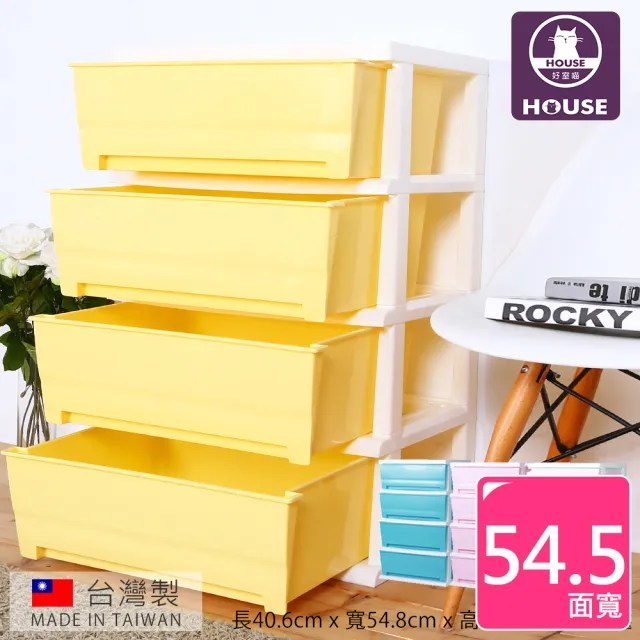 【HOUSE 好室喵】54.8大面寬-夏日超大四層玩具衣物收納櫃(多色可選)