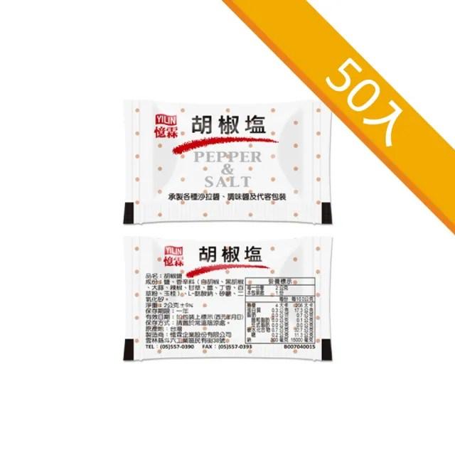 【憶霖】胡椒鹽2gx50包(精選特級黑胡椒磨製)