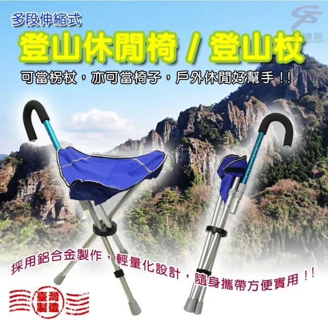 【金德恩】可摺疊式移動座椅附柺杖(登山杖/台灣製造)
