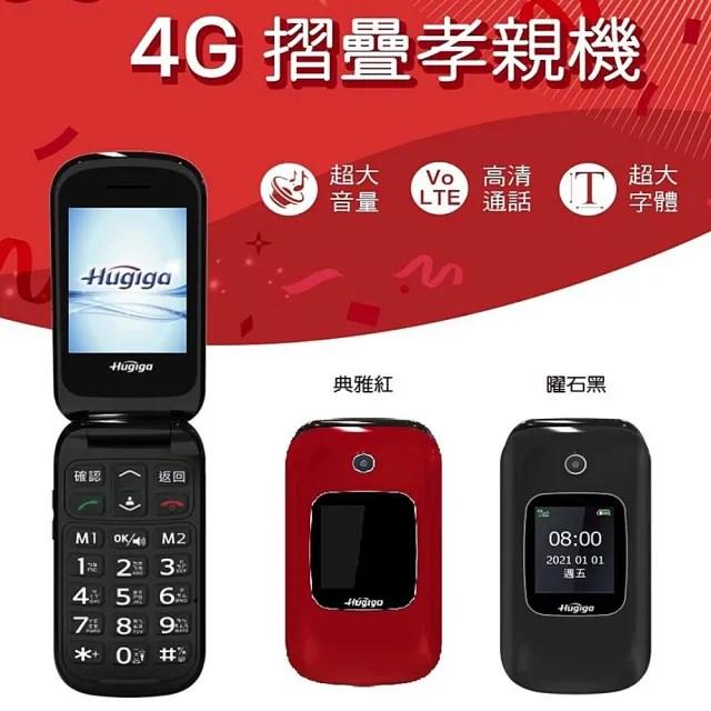【Hugiga】A6  4G摺疊雙螢幕孝親機/老人機(內含雙電池+直立座充)