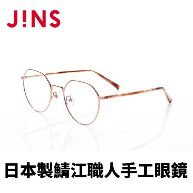 【JINS】日本製鯖江職人手工眼鏡(AUTF20A061)