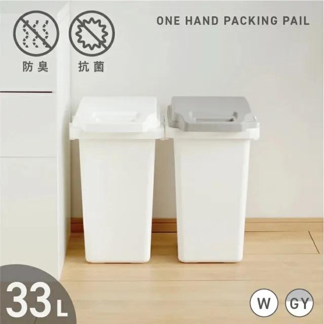 【日本 RISU】掀蓋式抗菌防臭連結垃圾桶33L