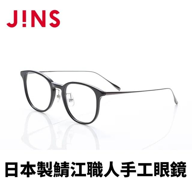 【JINS】日本製鯖江職人手工眼鏡(AUDF20A059)