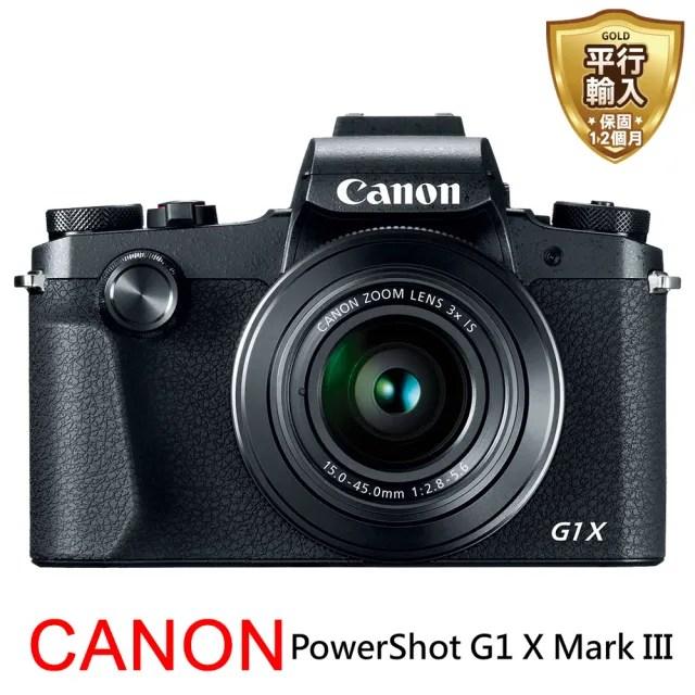 【Canon】G1 X Mark III 媲美單眼級大光圈類單眼相機(平行輸入)