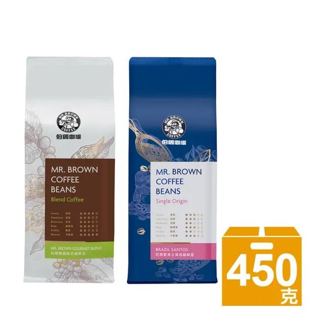 【伯朗咖啡】伯朗精選咖啡豆+巴西聖多士咖啡豆(共2袋)